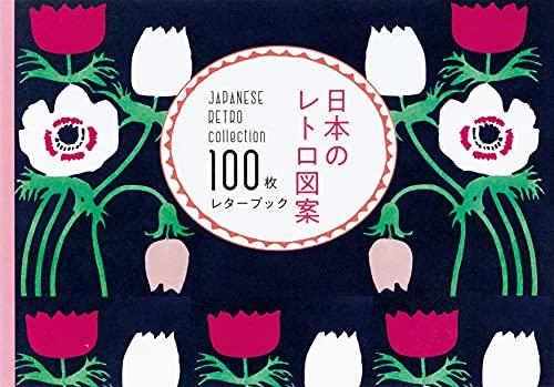 日本のレトロ図案 100枚レターブック ([バラエティ])