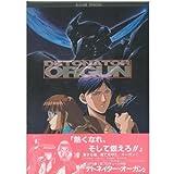 Detonator Orgun B-club Special