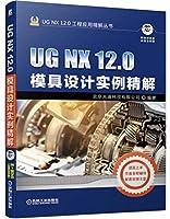 UG NX12.0模具设计实例精解(附光盘)/UG NX12.0工程应用精解丛书