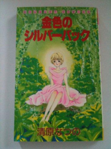 金色のシルバーバック (ぶーけコミックス)