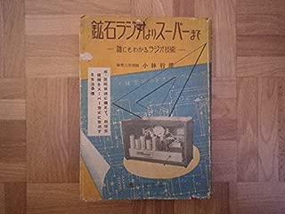 鉱石ラジオよりスーパーまで―誰にもわかるラジオ技術 (1950年)
