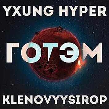 Готэм (feat. Klenovyysirop)