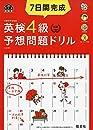 【CD2枚付・音声アプリ対応】7日間完成 英検4級 予想問題ドリル 4訂版