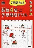 【CD2枚付】7日間完成 英検4級 予想問題ドリル 4訂版 (旺文社英検書)