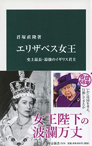 エリザベス女王-史上最長・最強のイギリス君主 (中公新書) - 君塚 直隆