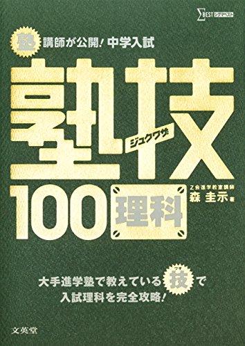 中学入試 理科 塾技100 (中学入試 塾技)
