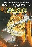 動乱2100 (ハヤカワ文庫SF―未来史3)