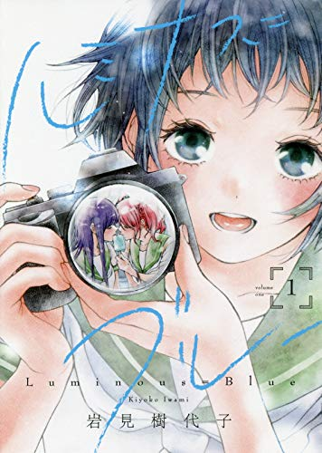 ルミナス=ブルー(1) (百合姫コミックス)