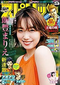 週刊ビッグコミックスピリッツ 13巻 表紙画像