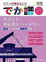 ピアノが弾きたい!! [でか譜]やさしい初心者レパートリー (超初級)