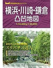 横浜・川崎・鎌倉凸凹地図 (高低差散策を楽しむバイブル)