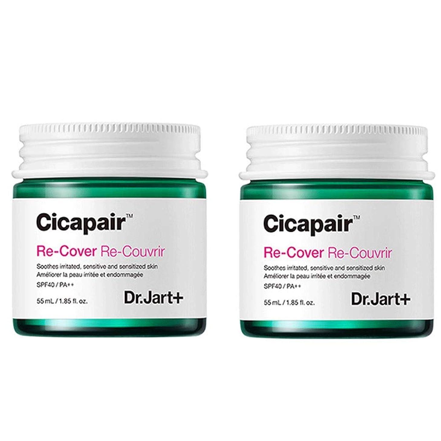 概念セットアップ水没Dr.Jart+ Cicapair ReCover X 2 ドクタージャルトシカペアリカバー X 2 (2代目)皮膚回復 紫外線カット 黄砂ケア [並行輸入品]