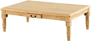 ぼん家具 アンティーク調こたつ 継ぎ脚タイプ 折りたたみ テーブル 120×80cm ナチュラル
