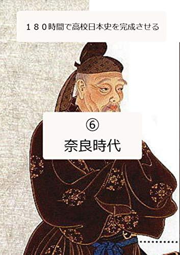 【スマホ版】180時間で高校日本史を完成させる ⑥奈良時代