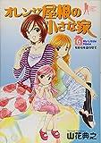 オレンジ屋根の小さな家 6 (ヤングジャンプコミックス)