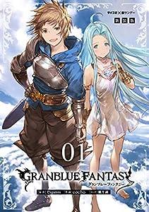【新装版】グランブルーファンタジー(1) (サイコミ×裏少年サンデーコミックス)