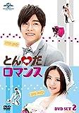 とんだロマンス DVD-SET2[DVD]