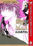 欲情(C)MAX カラー版 6 (マーガレットコミックスDIGITAL)