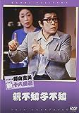 松竹新喜劇 藤山寛美 親不知小不和[DVD]