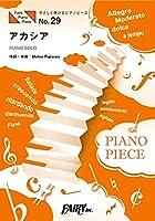 やさしく弾けるピアノピースPPE29 アカシア / BUMP OF CHICKEN (ピアノソロ 原調初級版/ハ長調版)~ポケモンスペシャルミュージックビデオ「GOTCHA! 」テーマソング