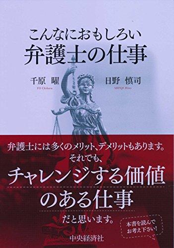 弁護士の仕事 (【こんなにおもしろい】)