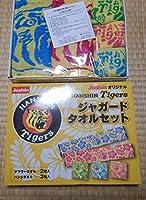 阪神タイガース ハンドタオル ハンカチ マフラータオルセット 5枚