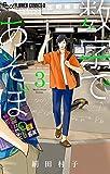 数字であそぼ。 (3) (フラワーコミックスアルファ)