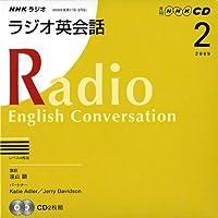 NHKラジオ英会話 2月号 (NHK CD)