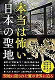 本当は怖い 日本の聖地