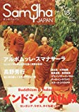 サンガジャパンVol.18(2014Summer)