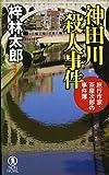 神田川殺人事件 (旅行作家・茶屋次郎の事件簿)