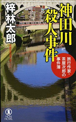 神田川殺人事件 (旅行作家・茶屋次郎の事件簿)の詳細を見る