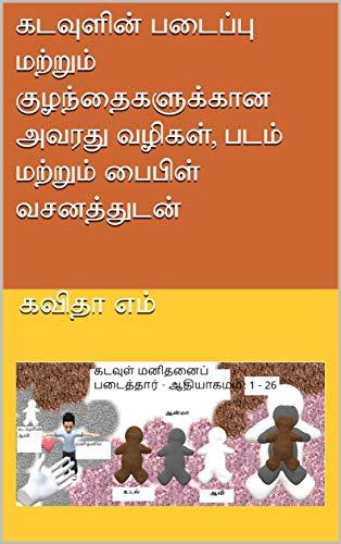 கடவுளின் படைப்பு மற்றும் குழந்தைகளுக்கான அவரது வழிகள், படம் மற்றும் பைபிள் வசனத்துடன் (Tamil Edition)