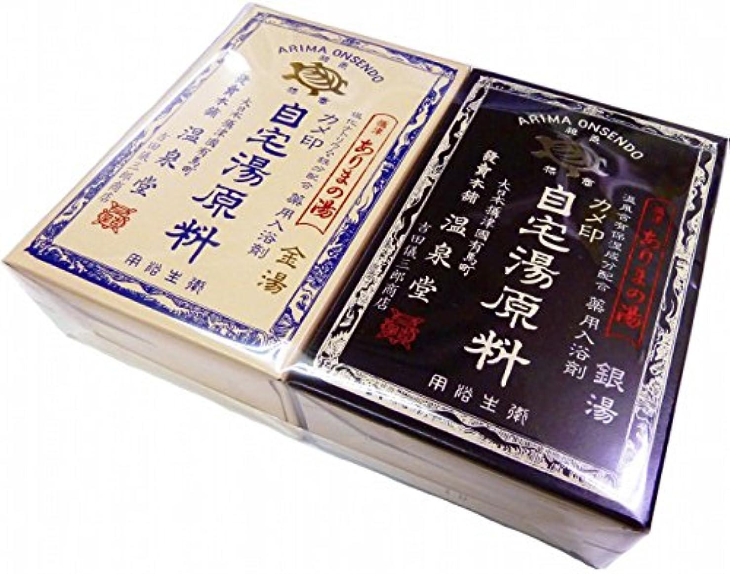 クリーム適応するトランジスタカメ印 摂津有馬の湯 自宅湯原料 《金湯?銀湯》5包入り箱ペアセット