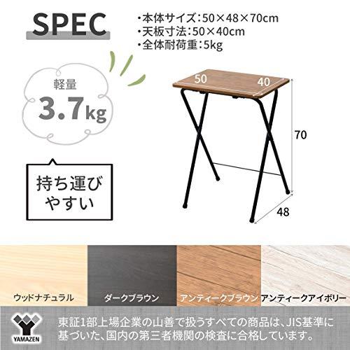 [山善]テーブルミニ折りたたみサイドテーブル幅50×奥行48×高さ70cmハイタイプ傷・汚れ・水分・熱に強い天板(メラミン加工)なめらかな表面角が丸いウッドナチュラル/ホワイトRYST5040H(WN/WH2)在宅勤務