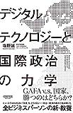 デジタルテクノロジーと国際政治の力学 (NewsPicksパブリッシング)