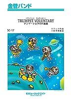 トランペット・ヴォランタリー 金管バンド [SCー17]