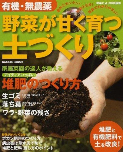 有機・無農薬 野菜が甘く育つ土づくり―堆肥と有機肥料で土を改良! (GAKKEN MOOK)