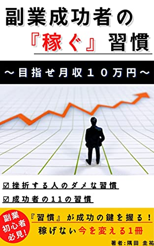 副業成功者の『稼ぐ』習慣: ~目指せ月収10万円~