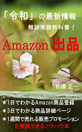 Amazon syupin shohintoroku kara ureru koukoku made reiwagannen saishinjyohou de jissen nowhow bon: amazon syuppin nokyokasyo (Japanese Edition)