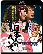 日本人のへそ《HDニューマスター版》Blu-ray