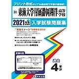 東海大学付属静岡翔洋高等学校過去入学試験問題集2021年春受験用 (静岡県高等学校過去入試問題集)