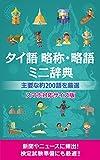 Thai Abbrevation Mini Dictionary Smart Phone size version Thaigomaster series (Japanese Edition)