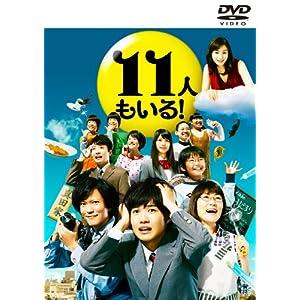 """11人もいる! DVD-BOX"""" class=""""object-fit"""""""