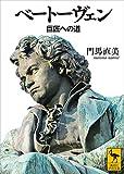 ベートーヴェン 巨匠への道 (講談社学術文庫)