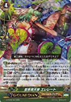 【シングルカード】G-FC04)聖黒熾天使 エレレート/エンジェル/RRR/G-FC04/027