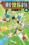 あっぱれ!浦安鉄筋家族  6 (6) (少年チャンピオン・コミックス)