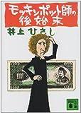 モッキンポット師の後始末 (講談社文庫)