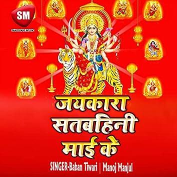 Jai Kara Satbahini Mai Ke (Durga Bhajan)