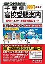 千葉県高校受験案内 2021年度用